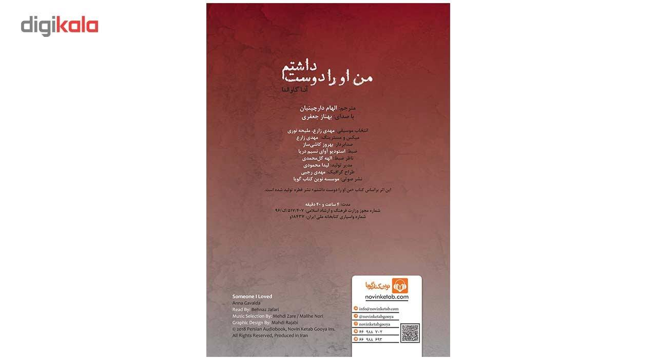 کتاب صوتی من او را دوست داشتم اثر آنا گاوالدا main 1 2