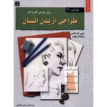 کتاب طراحی از بدن انسان اثر جین فرانکس
