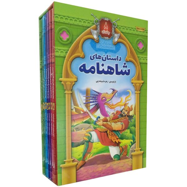 کتاب داستان های شاهنامه اثر ابوالقاسم فردوسی 8 جلدی