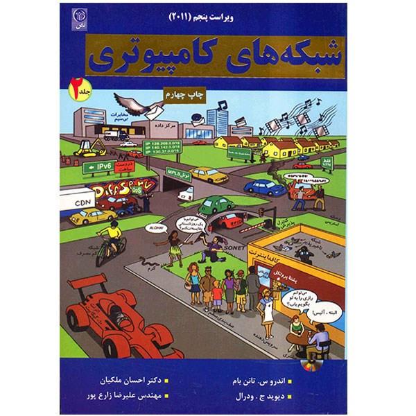 کتاب شبکه های کامپیوتری اثر اندرو س. تانن بام - جلد دوم