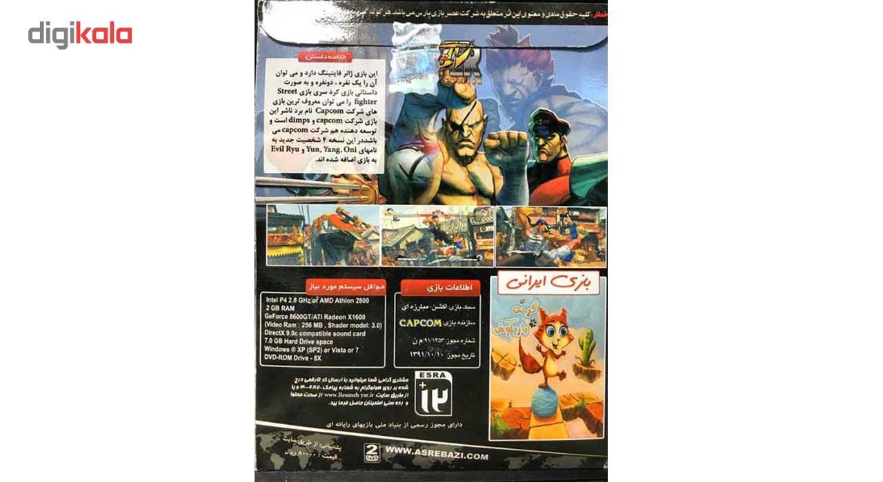 بازی Super Street Fighter IV Arcade Edition مخصوص PC