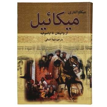 کتاب میکائیل از واتیکان تا ایاصوفیه اثر میکا والتاری دو جلدی