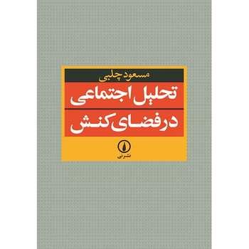 کتاب تحلیل اجتماعی در فضای کنش اثر مسعود چلبی