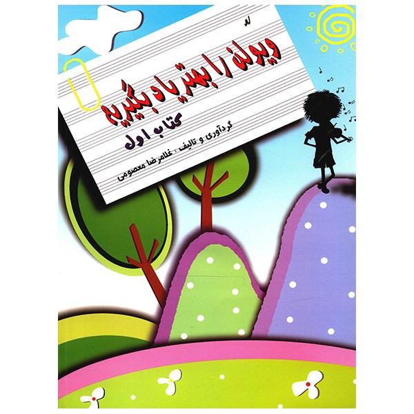 خرید                      کتاب ویولن را بهتر یاد بگیریم اثر غلامرضا معصومی - جلد اول