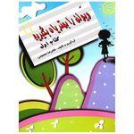 کتاب ویولن را بهتر یاد بگیریم اثر غلامرضا معصومی - جلد اول