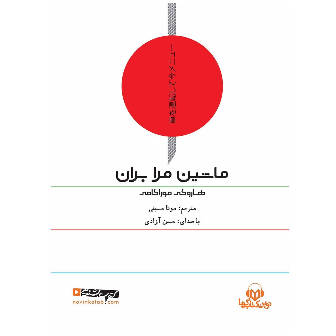 کتاب صوتی ماشین مرا بران اثر هاروکی موراکامی
