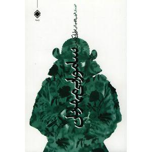 کتاب سامورایی مهربان اثر برایان کلمر