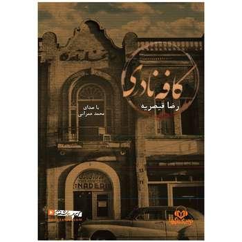 کتاب صوتی کافه نادری اثر رضا قیصریه