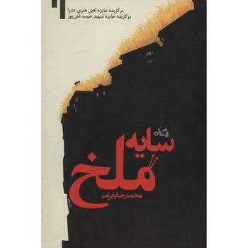 کتاب سایه ملخ اثر محمدرضا بایرامی