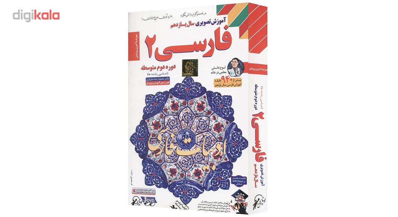 آموزش تصویری فارسی 2 نشر لوح دانش - تمامی رشته ها