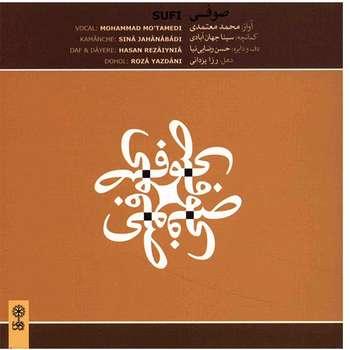 آلبوم موسیقی صوفی - محمد معتمدی