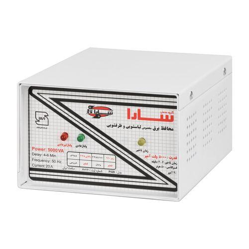 محافظ ولتاژ سارا مدل P520 مناسب برای ماشین ظرف شویی