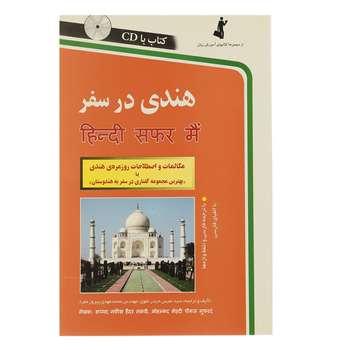 کتاب هندی در سفر اثر نفیس حیدر تقوی