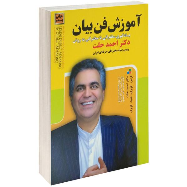 کتاب آموزش فن بیان اثر احمد حلت