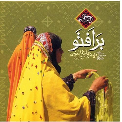 آلبوم موسیقی برافتو - بهمن علاءالدین (مسعود بختیاری)