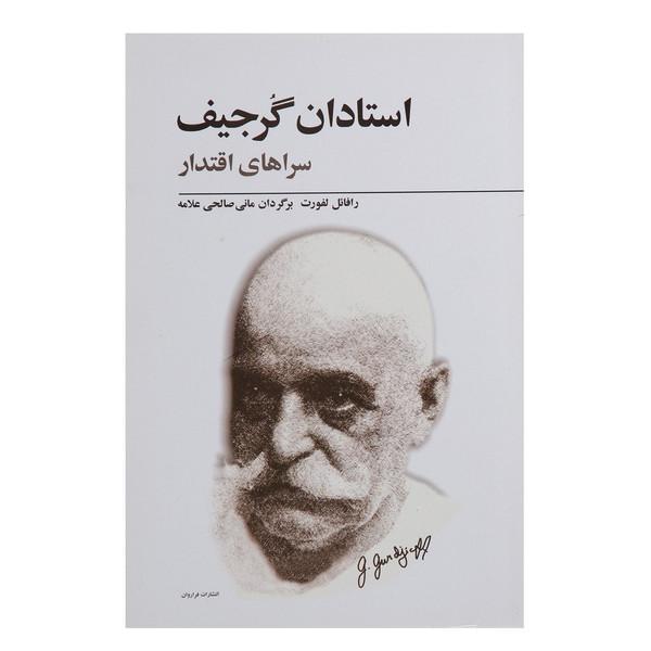کتاب استادان گرجیف اثر رافائل لفورت