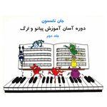 کتاب دوره آسان آموزش پیانو و ارگ اثر جان تامسون - جلد دوم