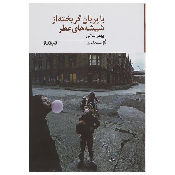 کتاب با پریان گریخته از شیشه های عطر اثر بهمن ساکی