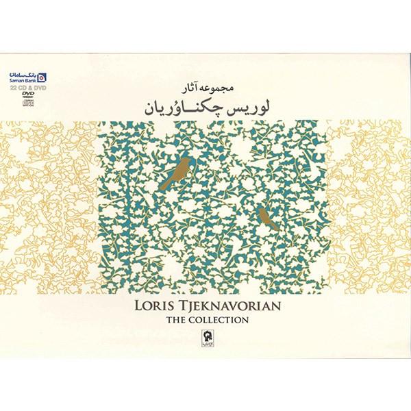 آلبوم موسیقی مجموعه آثار لوریس چکناوریان