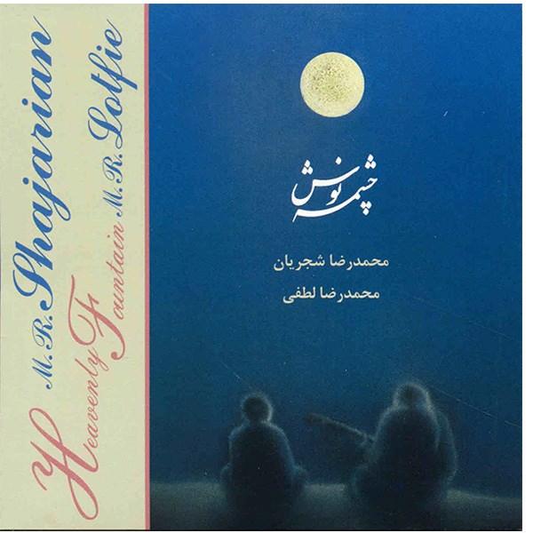 آلبوم موسیقی چشمه نوش - محمدرضا شجریان