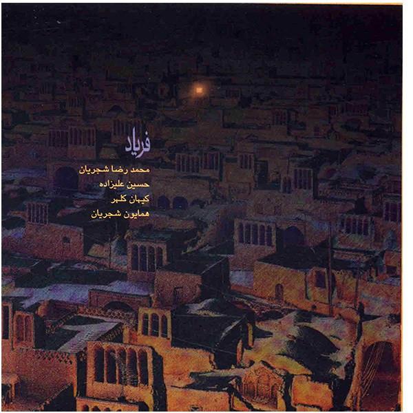 آلبوم موسیقی فریاد - محمدرضا شجریان