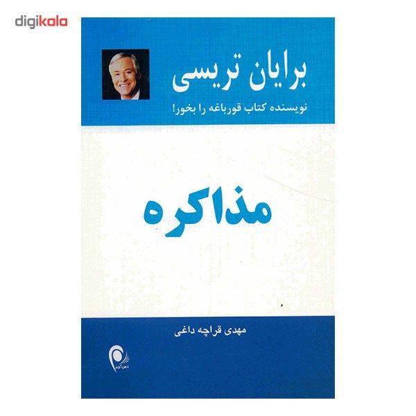 کتاب مذاکره main 1 1
