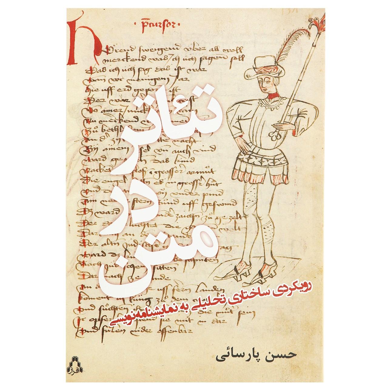 کتاب تئاتر در متن اثر حسن پارسائی