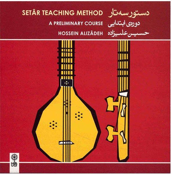 آلبوم موسیقی دستور سه تار دوره ابتدایی اثر حسین علیزاده