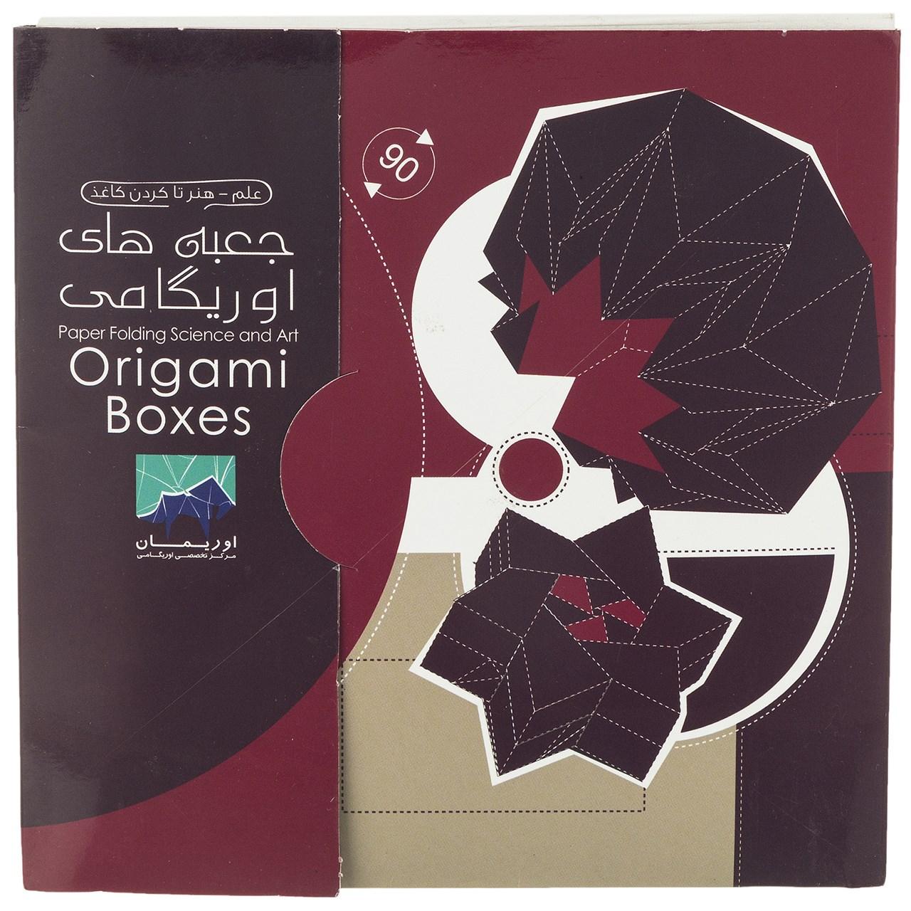 مجموعه آموزشی و ساخت اوریگامی اوریمان مدل جعبه های اوریگامی