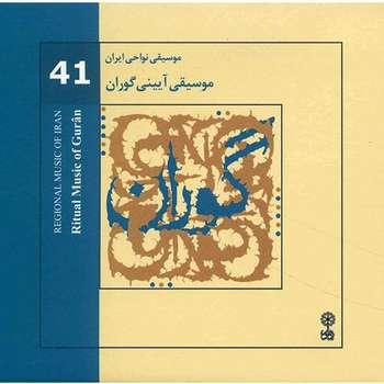 آلبوم موسیقی آیینی گوران (موسیقی نواحی ایران 41) - هنرمندان مختلف