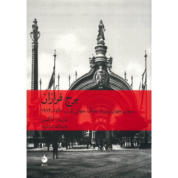 کتاب برج فرازان اثر باربارا تاکمن