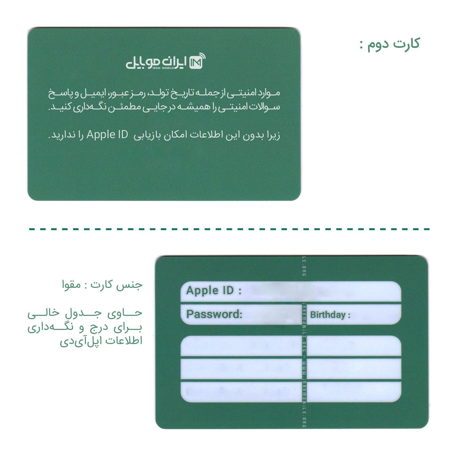 کارت اپل آیدی بدون اعتبار اولیه مدل IM-10 بسته 10 عددی thumb 2 4