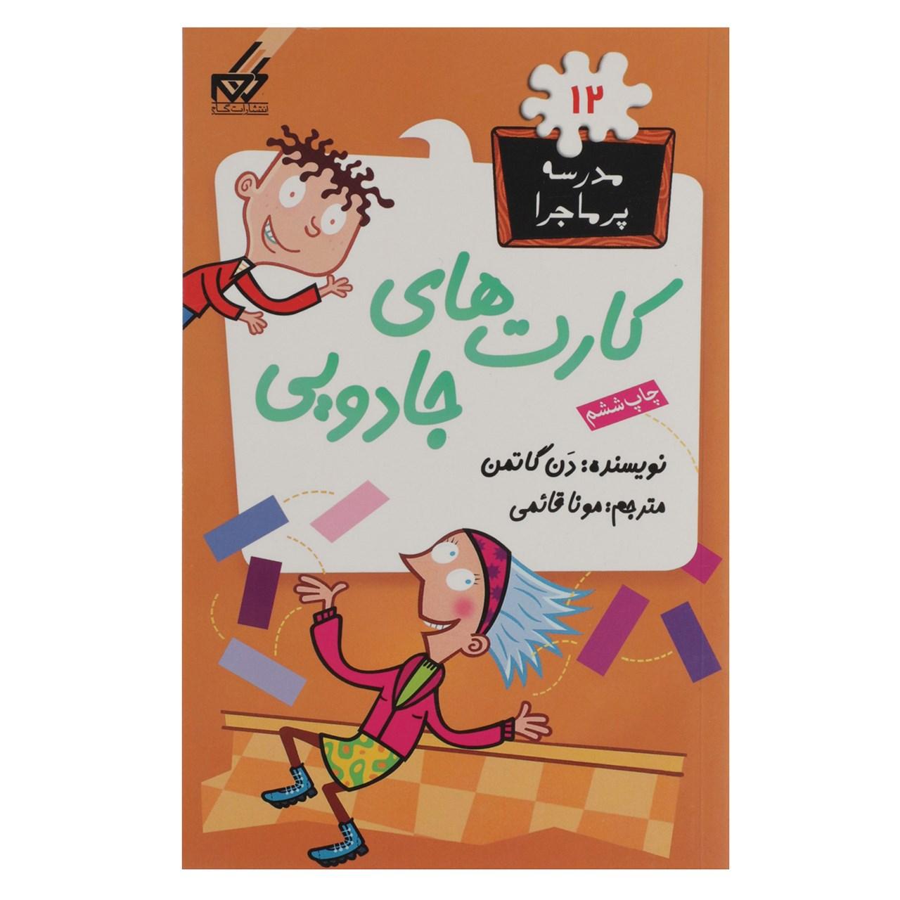 کتاب مدرسه پر ماجرا 12 کارت های جادویی اثر دن گاتمن