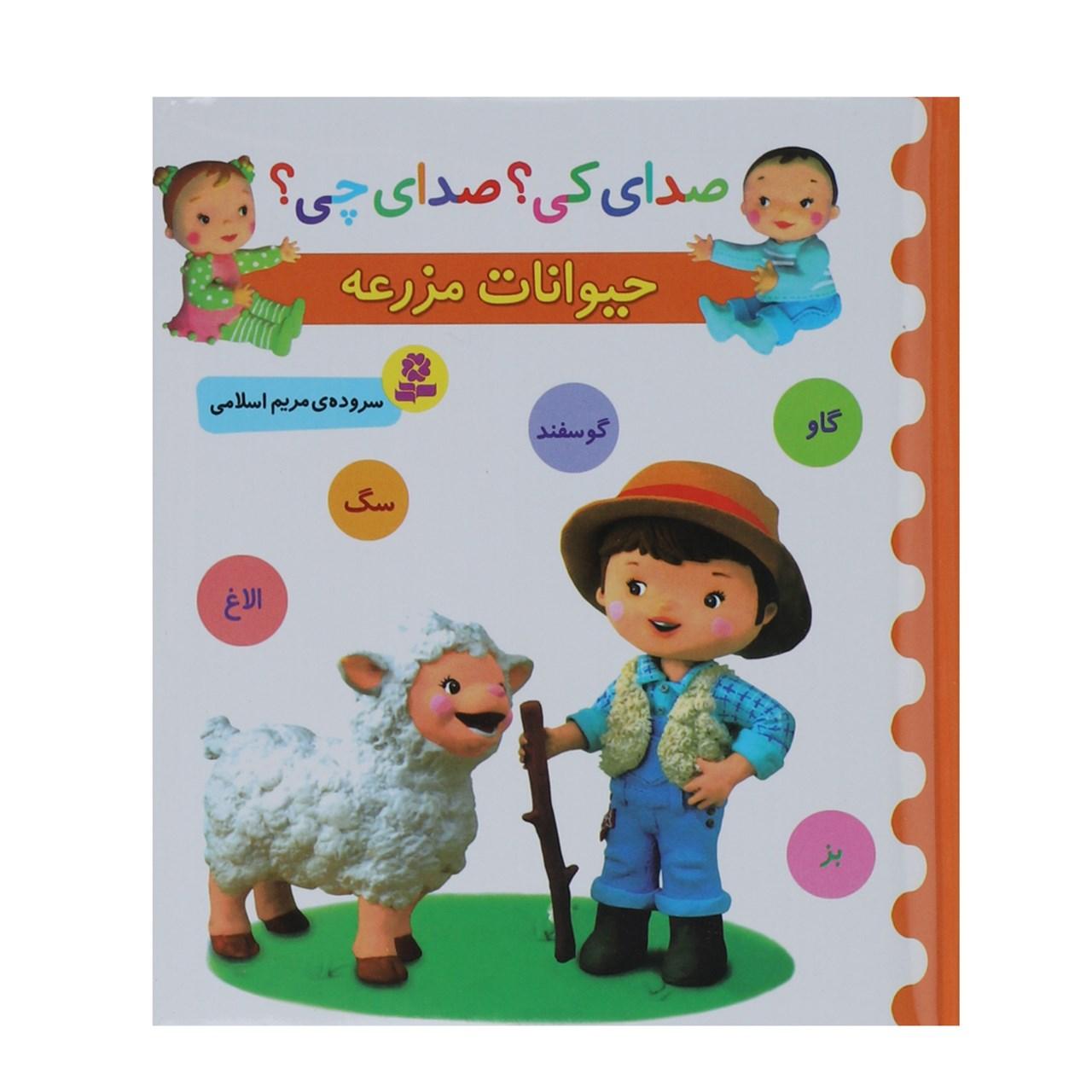 خرید                      کتاب صدای کی؟ صدای چی؟ حیوانات مزرعه اثر مریم اسلامی
