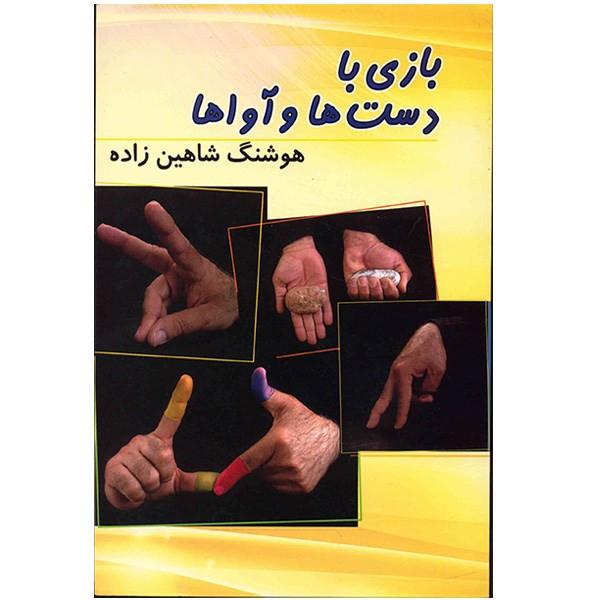 کتاب بازی با دستها و آواها اثر هوشنگ شاهین زاده