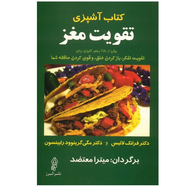 کتاب آشپزی تقویت مغز اثر فرانک لالیس