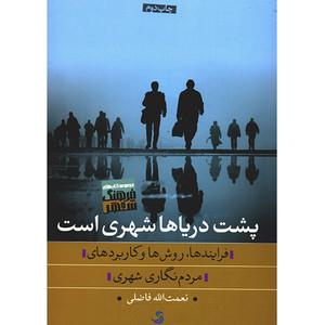 کتاب پشت دریاها شهری است اثر نعمت الله فاضلی