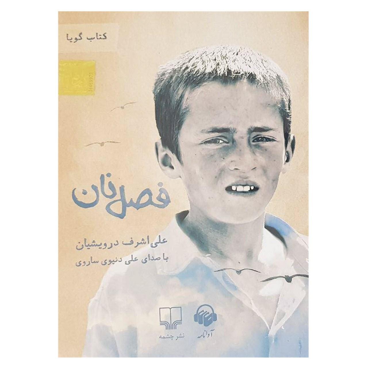 کتاب صوتی فصل نان اثر علی اشرف درویشیان