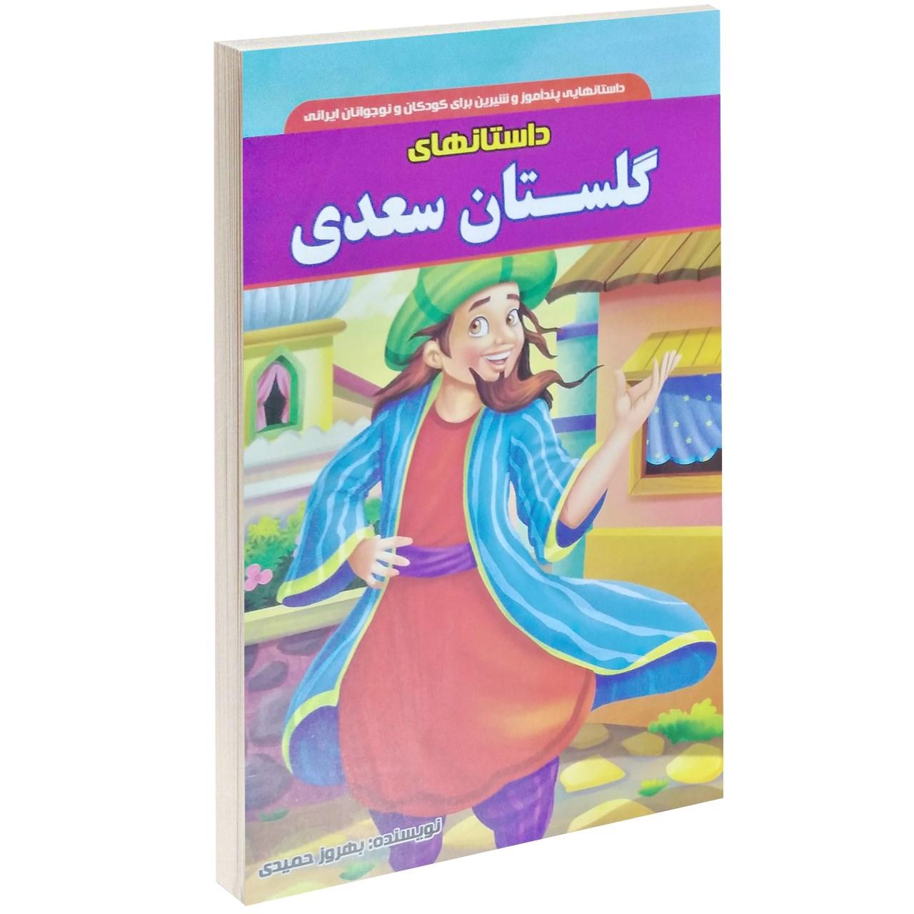 کتاب داستان های گلستان سعدی اثر بهروز حمیدی