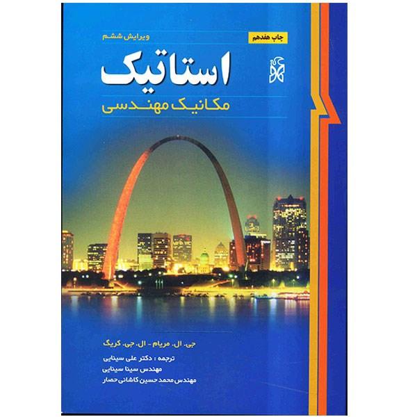 کتاب استاتیک اثر جی. ال. مریام