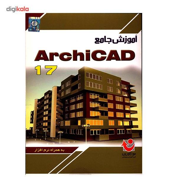 نرم افزار آموزش جامع ArchiCad 17