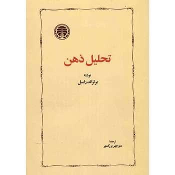 کتاب تحلیل ذهن اثر برتراند راسل