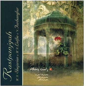 آلبوم موسیقی راست پنجگاه - محمدرضا شجریان