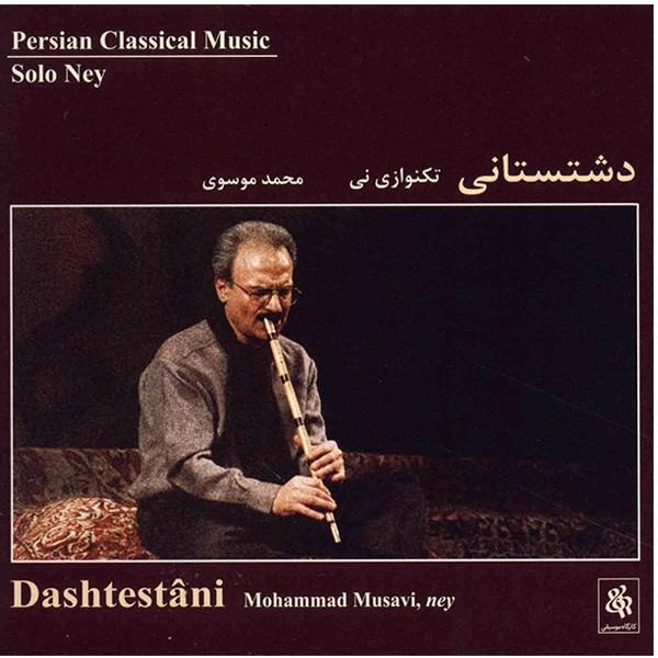 آلبوم موسیقی دشتستانی - محمد موسوی