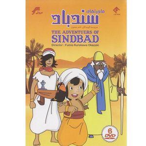 سریال تلویزیونی ماجراهای سندباد
