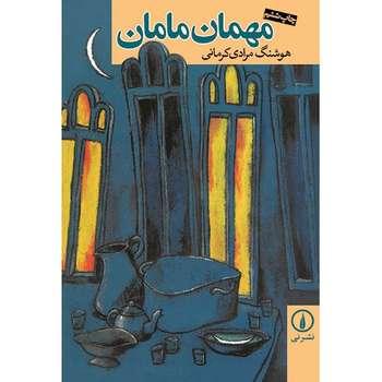 کتاب مهمان مامان اثر هوشنگ مرادی کرمانی