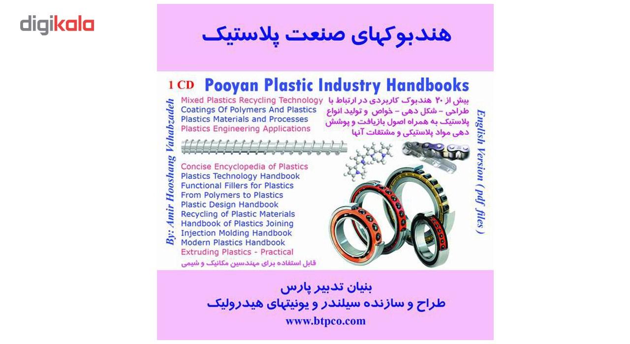 نرم افزار آموزش هندبوک های صنعت پلاستیک نشر نوآوران