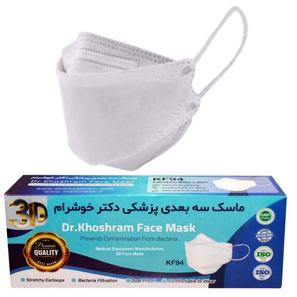 ماسک تنفسی دکترخوشرام مدل3D001 بسته 20 عددی