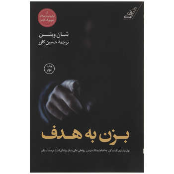 کتاب بزن به هدف اثر شان ویلن انتشارات کتاب کوله پشتی