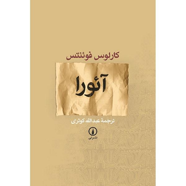 خرید                      کتاب آئورا اثر کارلوس فوئنتس